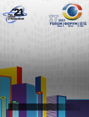 СурГУ – инициатор подписания соглашения  на XII Международном IT-форуме с участием стран БРИКС и ШОС