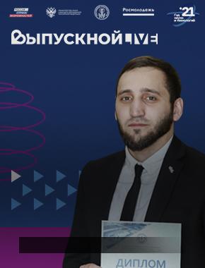 Мухаммед Шушаев: «Стройте будущее уже сейчас!»