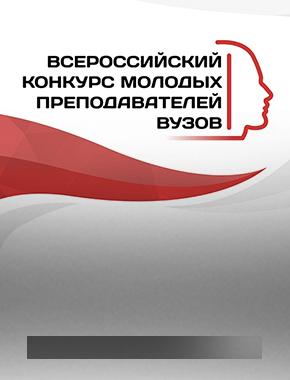 Преподаватель СурГУ — призер Всероссийского конкурса молодых преподавателей